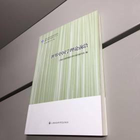 世界中国学理论前沿 【一版一印 95品+++ 内页干净 实图拍摄 看图下单 收藏佳品】