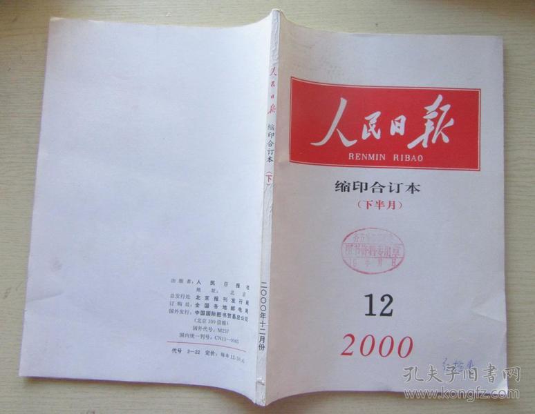 人民日报.缩印合订本2000(12)(上半月)16开