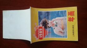 年画缩样 1989 上海画报出版社 年画