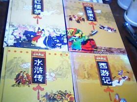 中国古代文学宝典少儿彩色绘画版 红楼梦、西游记、三国演义、水浒传 合售 包邮挂刷
