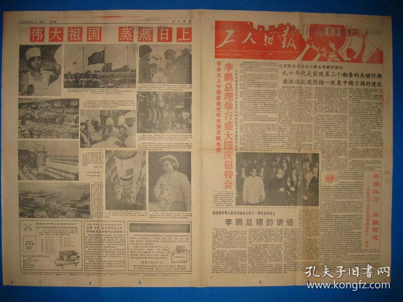 1990年工人日报 1990年10月1日《包原版》国庆报