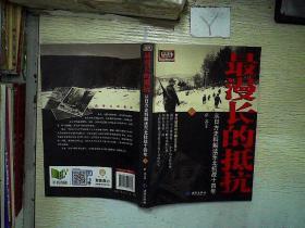 最漫长的抵抗:从日方史料解读东北抗战十四年 下