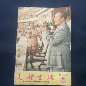 《支部生活》  1965年第十九期  封面毛像[柜9-2-1]