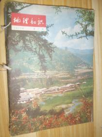 地理知识 1977年第1-10期