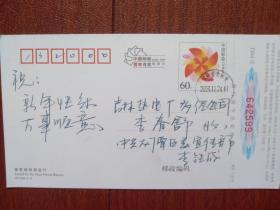 实寄贺年有奖邮资明信片,2003吉林市邮戳,60分贺年有奖邮资片HP2004(4-2),单张