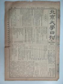 民国报纸《北京大学日刊》1925年第1645号 8开2版  有六校辩论今晚举行等内容