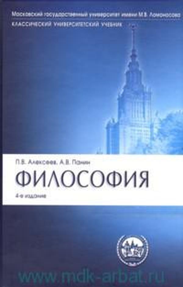 俄语原版书 Философия: Учебник 哲学教科书 / 莫斯科州立大学