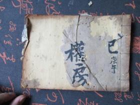 民国:手抄账本【印有X泰号】【38筒子页】