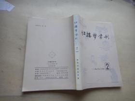 红楼梦学刊(1980 第2期)