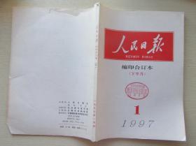人民日报.缩印合订本1997(1)(下半月)16开(9品)