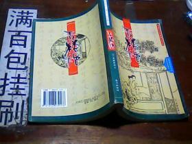 中国历代艳情小说孤本 香楼艳