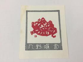 小版画藏书票:梁栋、藏书票原作《八野藏书》