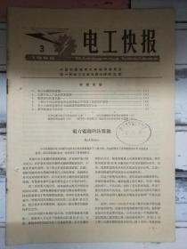 《电工快报 1966第3期》电力电缆的防腐蚀、白蚁对电工产品的有害影响.....