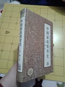 稀缺资料书《中国家庭教育史》 -----32精装内页95品 如图