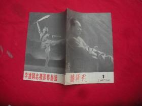 新摄影 1968 第一期,创刊号(自然旧,品相极佳)黑白字毛题。(孔网独本)