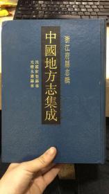 中国地方志集成 17 民国新登县志 光绪永康县志