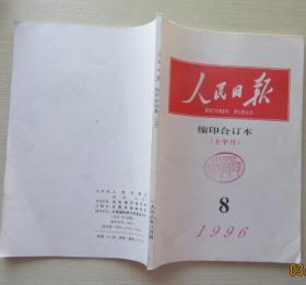 人民日报.缩印合订本1996(8)(上半月)16开(9品)