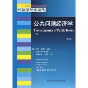 公共问题经济学