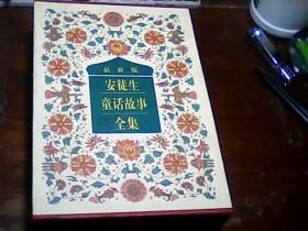 最新版 安徒生童话故事全集(全三册.精装带涵盒)