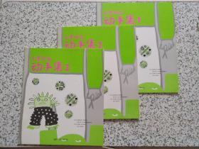 创意绘画--动手集 1、2、3  三册合售