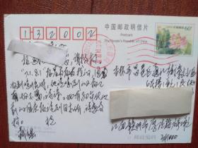 实寄邮资明信片,2009赣州机盖邮戳、落地戳,60分邮资片(13),长汀革命旧址,单张