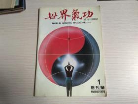 创刊号:世界气功(1989)双月刊