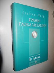 Грани глобализации: Трудные вопросы современного развития 俄文原版精装