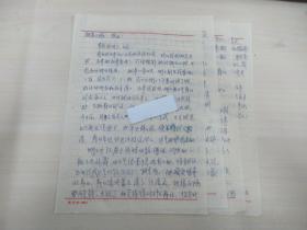 著名画家庄言之女 寿朋 信札4页