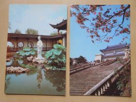 【莫愁女,中山陵】明信片