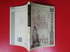 岭南近代著名建筑师——岭南文化知识书系