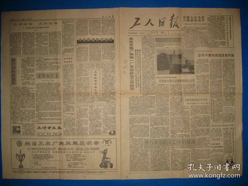 1990年工人日报 1990年9月1日报纸