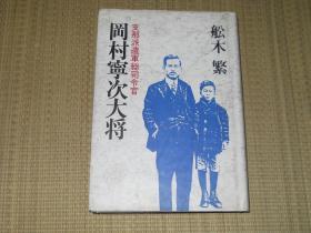 日文原版 支那派遣军总司令官 冈村宁次大将 舩木繁著