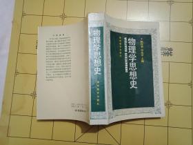 物理学思想史(93年一版一印,私藏9品如图 )