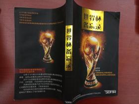 世界杯备忘录[记录了1974到2006足球世界杯各