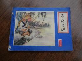 连环画《子牙下山》 ——封神演义故事   82年一版一印