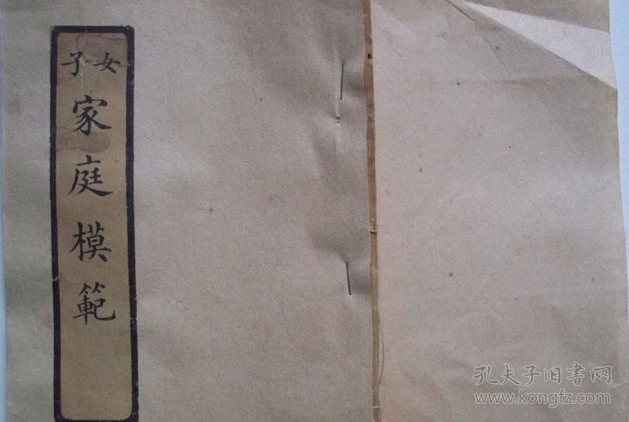 宣统二年北京益森公司石印《女子家庭模范》(清代女子教育书籍)