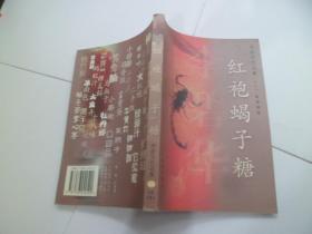 李碧华作品集:红袍蝎子糖