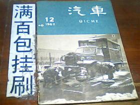 汽车1962.12