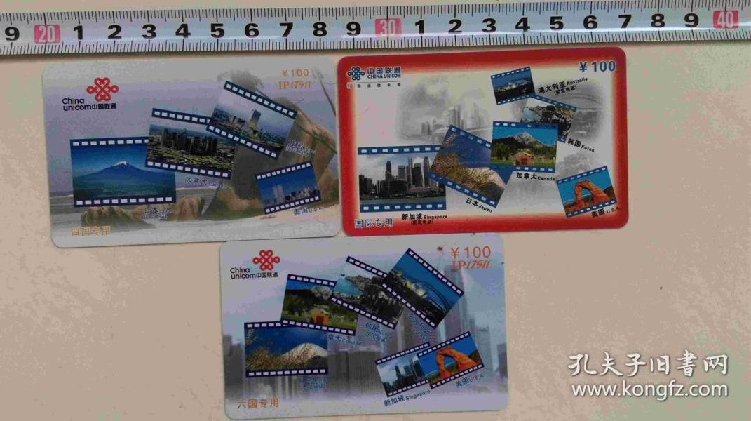 报废卡.中国联通卡-3张