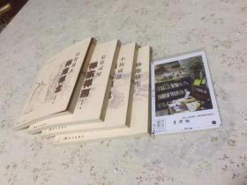 4本合售:禅机智慧丛书 禅山禅水:禅天禅地:禅东禅西:禅南禅北(4册全合售)