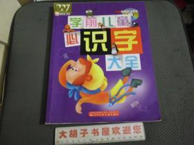 万友童书:学前儿童必识字大全 (无光盘)