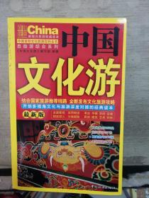 中国文化游