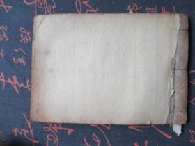 民国:手抄账本【印有得泰号署名】【37筒子页】