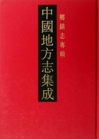 中国地方志集成·乡镇志专辑(16开精装  全40册 原箱装)