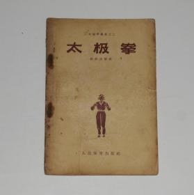 太极拳  1957年
