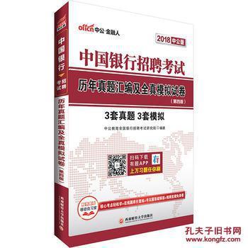 【图】中国银行招聘考试历年真题汇编及全真模