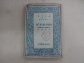 世界原料与殖民地问题  (馆藏本)