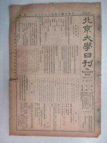 民国报纸《北京大学日刊》1925年第1644号 8开2版  有预科分会议主席改选结果等内容
