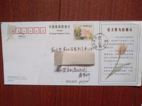实寄见义勇为募捐邮资明信片,2007荆州邮戳,60分邮资片(17),荆州风光,单张