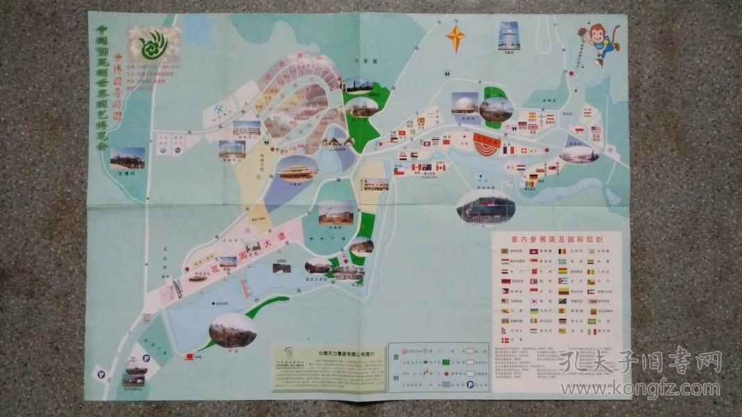 旧地图-中国99昆明世博园导游图4开8品-解放后 古旧地图